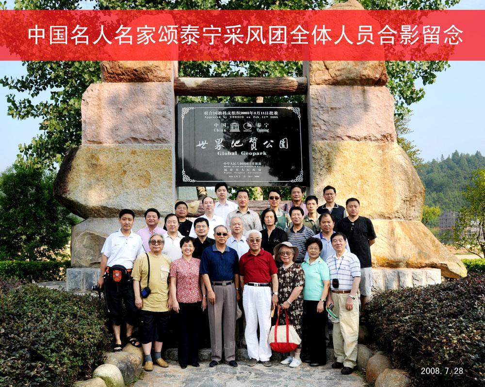 2008年7月26日至29日,汪国真参加由名人书画院组织的名人名家泰宁行进行采风。